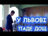 Дмитрий Суботенко - У Львов паде дощ (сл. С.М.Пархоменко, муз.С.В.Пархоменко)