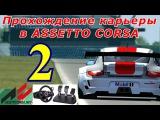 Прохождение карьеры Assetto Corsa #2. N1. Fiat Abarth 500 EsseEsse. Race Vallelunga (1080, 60 fps)