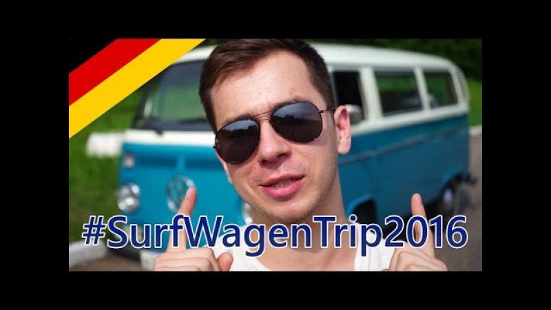 Путешествие в Германию - Анонс surfwagentrip2016