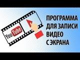Программа для записи видео с экрана - iSpring Free Cam