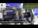 Автоматическое оборудование стыковой сварки от Hurner