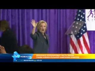 Cайт WikiLeaks раскрыл тайны Клинтон