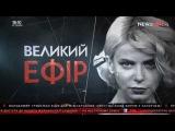 Винник: около 90 депутатов БПП могли поддержать безвизовый режим с РФ. Большой эфир