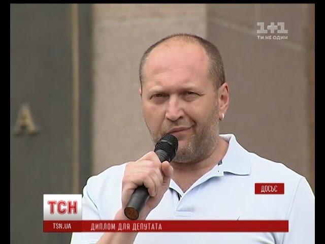 Отримав диплом не вступивши у ВНЗ депутата Борислава Березу звинувачують у підробці документів