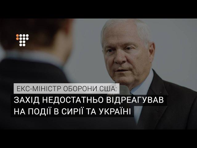Захід недостатньо відреагував на події в Сирії та Україні — екс-міністр оборони США