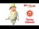 Маша и Медведь - Танец Свинки (Рок-н-ролл | Музыка для детей)