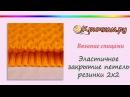 Эластичное закрытие петель резинки 2х2 (Knitting for beginners. Basic.)