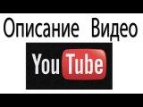Почему Описание Видео на YouTube Очень Важно? Как Работают Алгоритмы YouTube