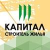 Новостройки Рязани | Капитал - Строитель жилья!