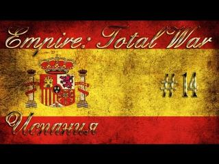 Let's Play Empire:Total War.Испания 14. Нехватка средств и пираты