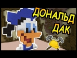 ДОНАЛЬД ДАК и МИККИ МАУС в майнкрафт !!! - БИТВА СТРОИТЕЛЕЙ #61 - Minecraft