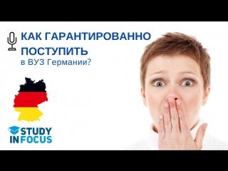 Как гарантированно поступить в немецкий вуз? - Бесплатный Вебинар