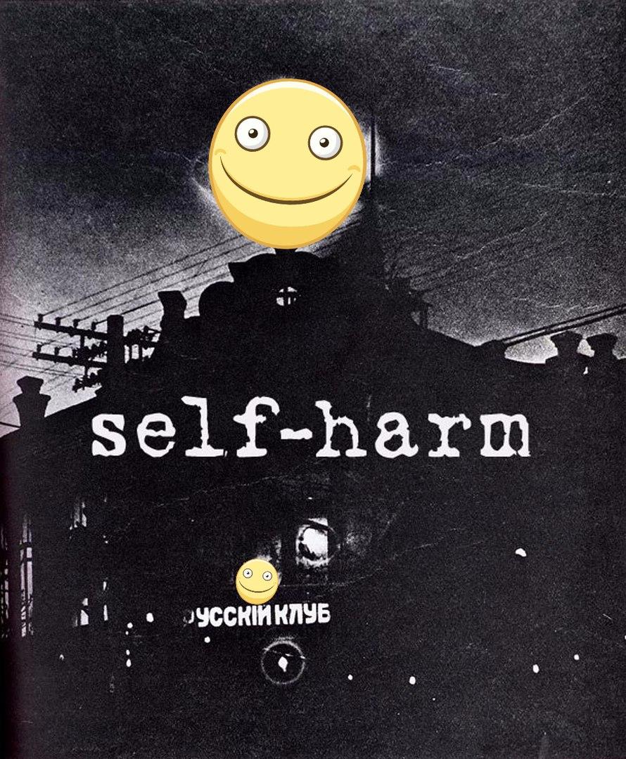 Self-harm – Русский клуб (2016)