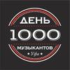 День 1000 музыкантов