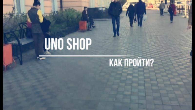 UNO SHOP | Схема прохода