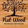 ЛАЗЕРНАЯ РЕЗКА  КРАСНОЯРСК Nat_wood24