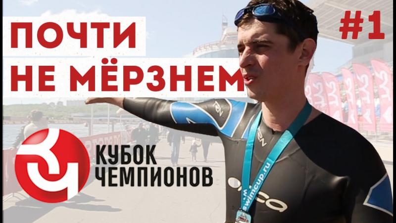 Кубок Чемпионов 27.09.2017