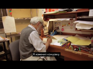 Королевство снов и безумия - 2014- Хаяо Миядзаки за работой