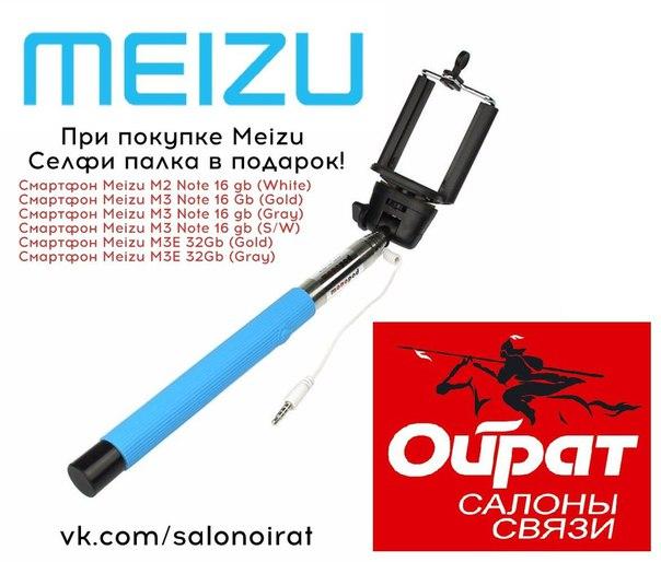 АКЦИЯ!!! При покупке Meizu, Селфи палка в подарок!!! Модели на которы