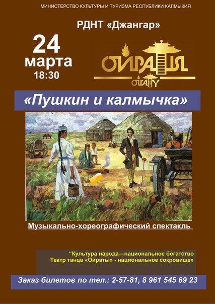 📌Хореографический спектакль «Пушкин и калмычка» – это проект, созданны