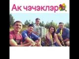 Казан Егетлэре и Зарина Хасаншина-Ак чэчэклэр