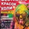 Фестиваль красок Саратов