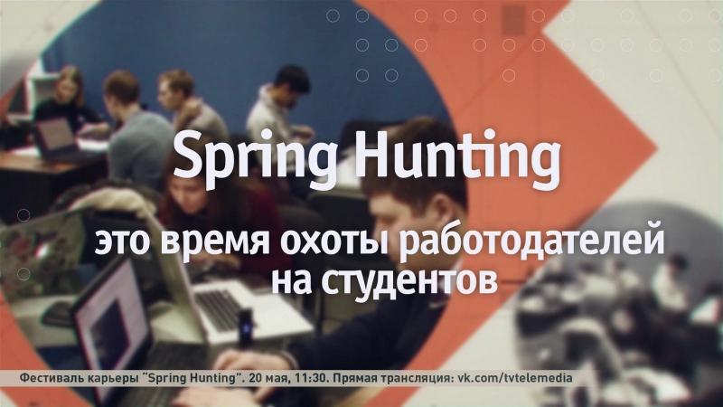 Фестиваль карьеры SpringHunting Где: Хитровский переулок, 2/4, Департамента Медиа НИУ ВШЭ Когда: 20 мая, с 11:30
