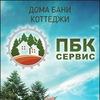 """""""ПБК"""" - строительство домов, бань, коттеджей."""