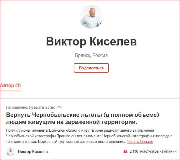 Граждане Брянской области призывают подписать петицию повозвращению льгот Чернобыльцам