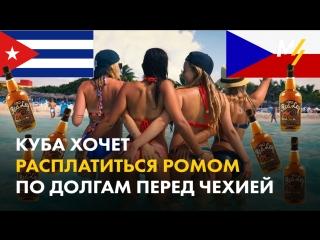 Куба, Чехия и бесплатный ром