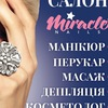 Miracle Nails: салон красоты в центре Киева