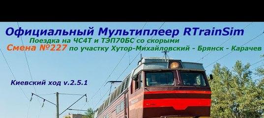 мультиплеер Rts симулятор железной дороги скачать - фото 11