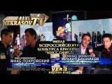 шоу NEKRASOV TV 2016. Михаил Башкатов, Макс Покровский (гр.Ногу Свело) и финал