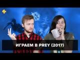 Фогеймер-стрим. Евгения Корнеева и Артем Комолятов играют в Prey (2017)