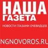 Наша Газета Новороссийск