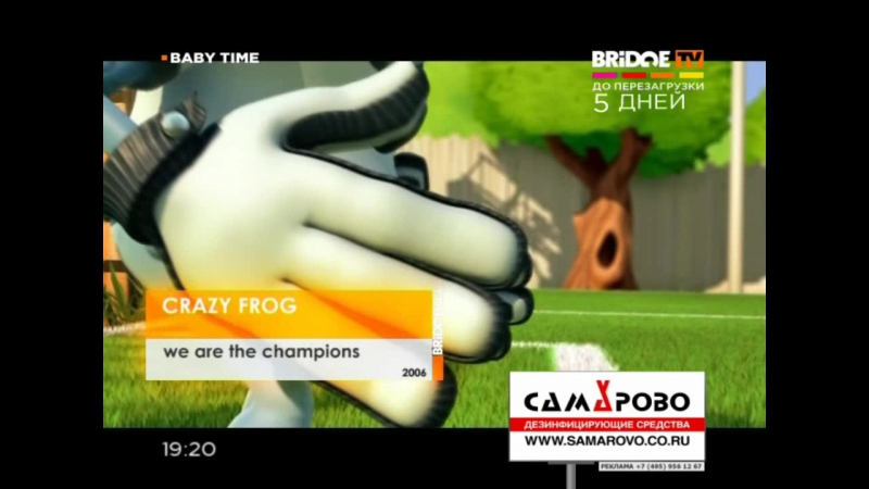 Crazy Frog We Are The Champions Bridge TV BABY TIME