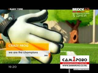 Crazy Frog - We Are The Champions (Bridge TV) // BABY TIME
