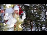 Дед Мороз и Снегурочка у Вас дома!!!!