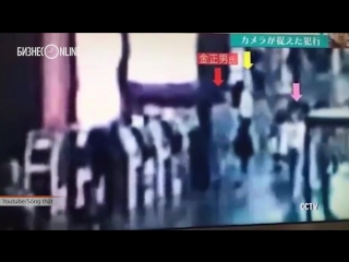 Появилось видео с места убийства брата Ким Чен Ына