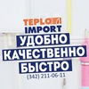 Отопление, Водоснабжение - Теплоимпорт Пермь