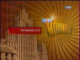 Заставка ТНТ-Комедия (ТНТ, 2004-2005)