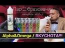 Жидкости для вейпа AlphaOmega Альфа и Омега - Российская премиалка