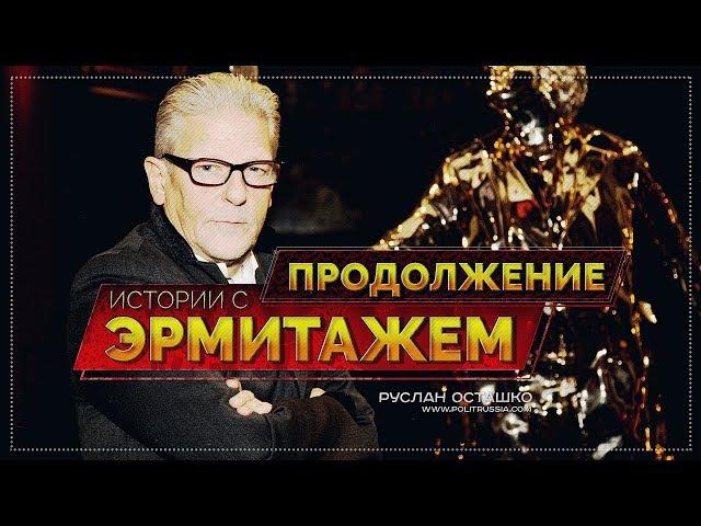 Продолжение истории с Эрмитажем (Руслан Осташко) » Freewka.com - Смотреть онлайн в хорощем качестве