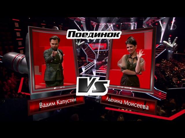 Аделина Моисеева иВадим Капустин Moondance Поединки Голос Сезон 5