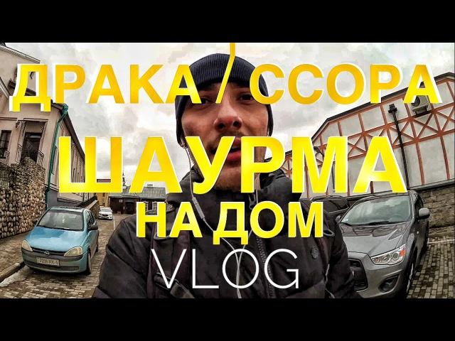VLOG: ШАУРМА НА ДОМ. ДРАКА И ССОРА / Лабецкий Егор