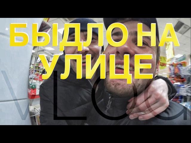 VLOG: БЫДЛО НА УЛИЦЕ. ТАБЛЕТКА В НОС / Лабецкий Егор