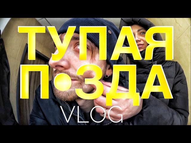 VLOG: ТУПАЯ ПЗДА В ТРАНСПОРТЕ. СДАЧА ЭКЗАМЕНА / Лабецкий Егор