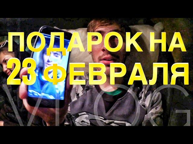 VLOG: КРОВАВАЯ ШАУРМА. ПОДАРОК НА 23 ФЕВРАЛЯ / Лабецкий Егор