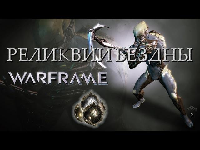 Реликвии и разрывы бездны в игре онлайн-игре Warframe