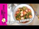 РЕДИСКА ПО КОРЕЙСКИ САЛАТ из молодого редиса летний веганский диетический рецепт Radish Salad